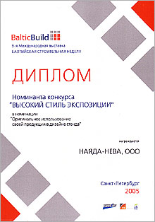 Диплом Baltic Build 2005