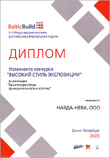 Диплом выставки Baltic Build 2005