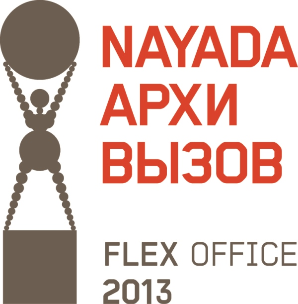 Фото АрхиВызов 2013: FLEX OFFICE