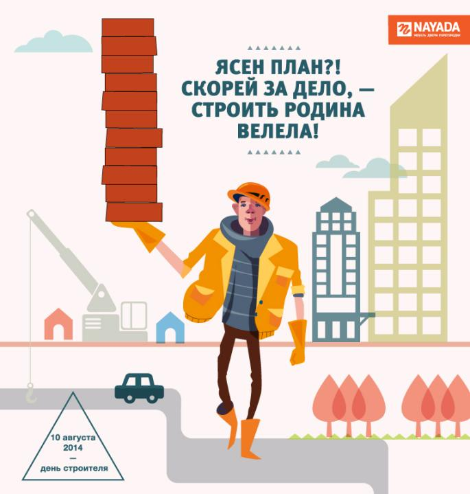 Поздравления строителям проектировщикам