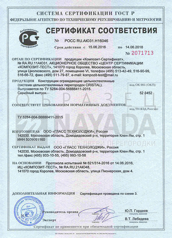 Гвл сертификация получение сертификата ы60