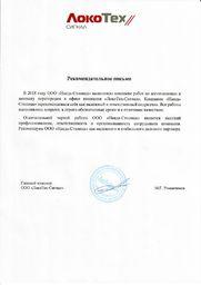 Отзыв ЛокоТех-Сигнал, ООО (Москва)