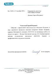 Отзыв Компания Хеликон (Москва)