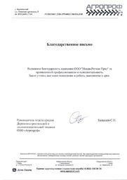 Отзыв Агропроф, ООО